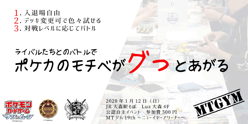 ポケモンカード公認自主イベントMTジム19th~ニューイヤーアリーナー~