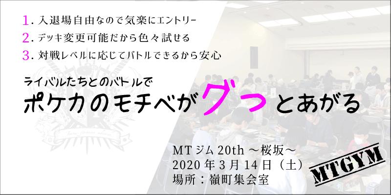 MTジム20th~桜坂~