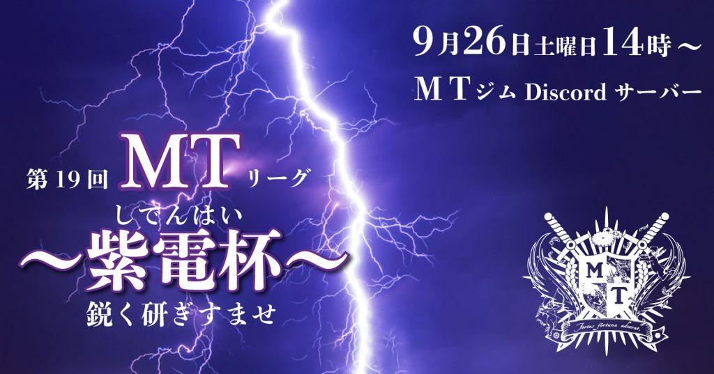 ポケモンカード対戦会:MTリーグ紫電杯
