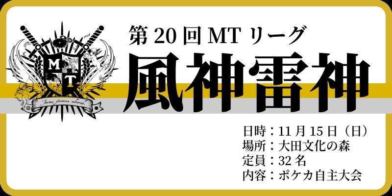 第20回MTリーグ風神雷神