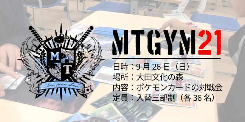 MTジム。東京都大田区で開催しているポケモンカードの対戦会。